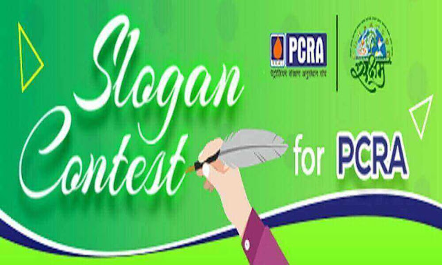 Slogan Contest for PCRA 2019 Bumper Prizes To Be Won- Worth Over Rs. 50,000