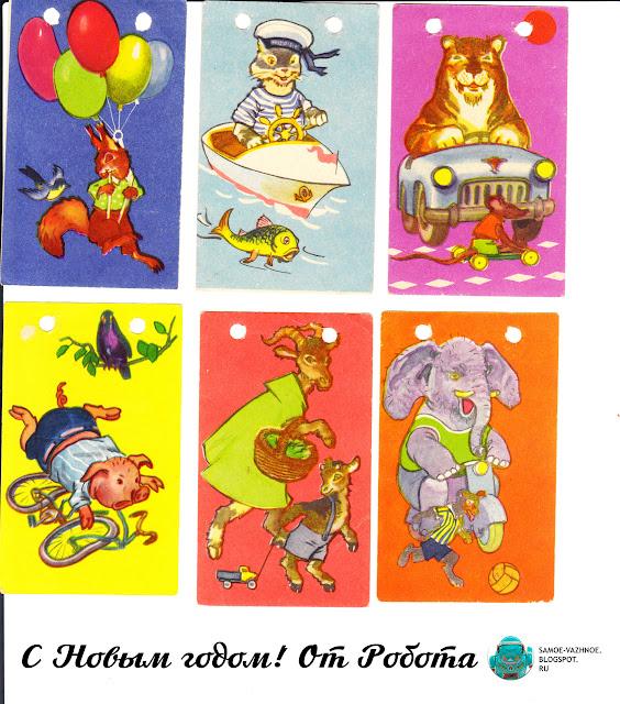Бумажные флажки гирлянда СССР новогодняя ёлочная, С Новым годом, к Новому году версия для печати, скачать, распечатать, скан. Новогодние флажки СССР животные, звери действуют цветной фон ёлочные флажки на ёлку гирлянда.