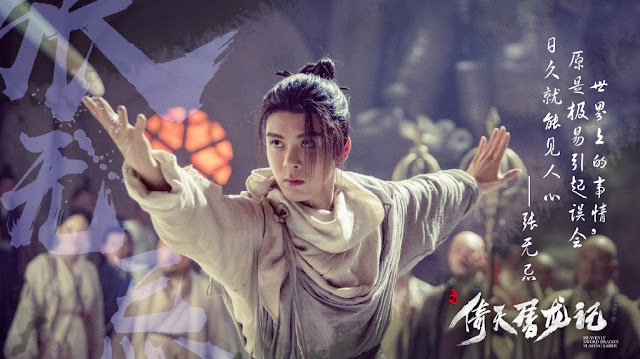 Heavenly Sword Dragon Slaying Saber cdrama Joseph Zeng Shunxi