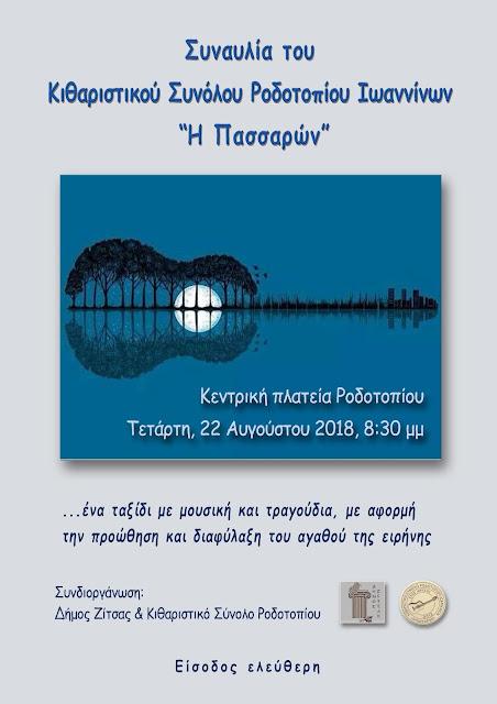 Γιάννενα: Συναυλία Του Κιθαριστικού Συνόλου Ροδοτοπίου Ιωαννίνων «Η Πασσαρών» Την Τετάρτη 22 Αυγούστου