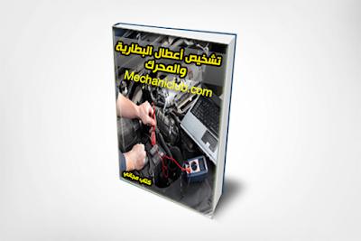كتاب فحص البطارية وتشخيص أعطال المحرك بالكمبيوتر