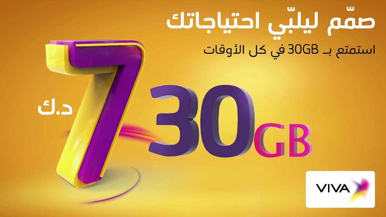 باقه الانترنت 30 جيجابايت من شركه فيفا الكويتية