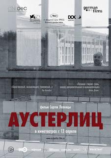 Фильм Сергея Лозницы
