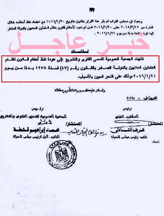 فتوى مجلس الدولة بتاريخ مايو 2016 تقرر العودة للعمل بقانون 47 لسنة 1978 للعاملين بالدولة