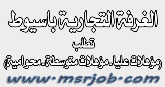 وظائف الغرفة التجارية باسيوط تطلب جميع المؤهلات 20 / 12 / 2016