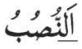 Contoh Soal Alif Lam Syamsiyah dan Qomariyah - Jawaban 9 c