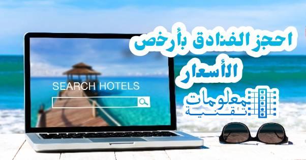 افضل مواقع حجز الفنادق بأرخص الأسعار