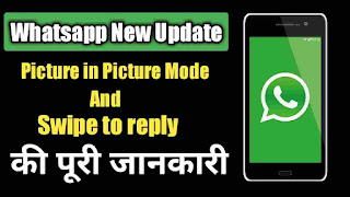 Whatsapp new update, swipe to reply
