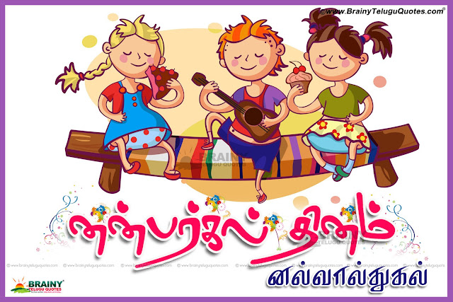 Tamil Friendship Day Greetings Quotations messages,Tamil Happy Friendship Day Quotes and Greetings,Tamil Friendship Day Kavithai Photos,Best Tamil Nanban Quotations Online,Tamil Friendship Day Images,Best Telugu Friendship Day Quotes and Greetings Online,Latest Telugu Nanban Kavithai Images