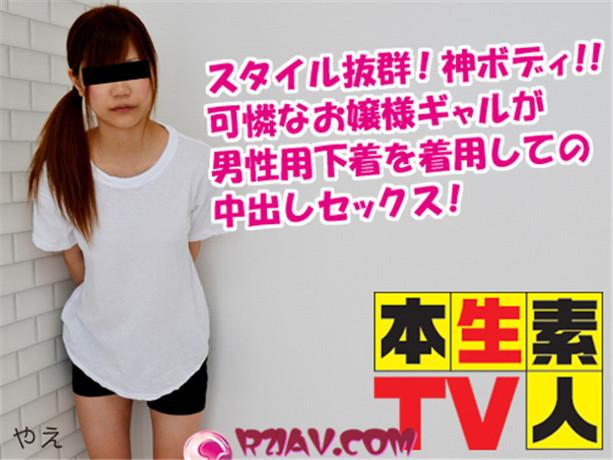 Heydouga 4083-PPV338 本生素人TV やえ – スタイル抜群!神ボディ..