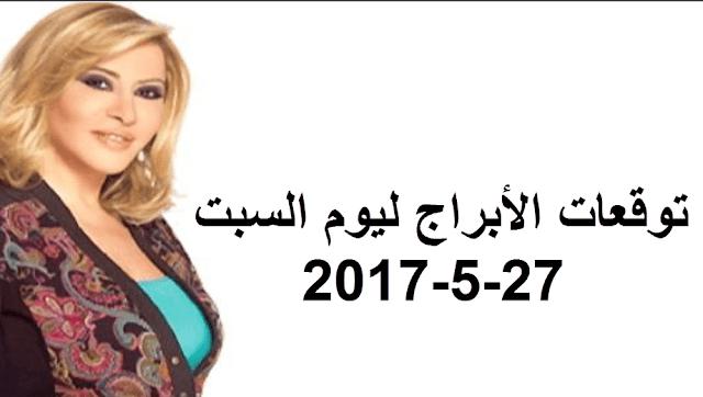 توقعات الأبراج ليوم السبت    27-5-2017   حظك اليوم بالتفصيل الممل مع عالمة الفلك ماغي فرح