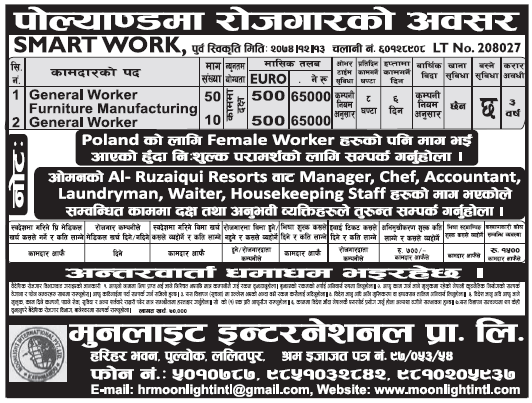 Jobs in Poland for Nepali, Salary Rs 65,000