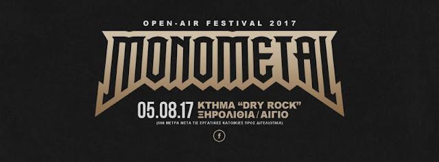 MONO METAL Open-Air Festival: Σάββατο 5 Αυγούστου στο Αίγιο