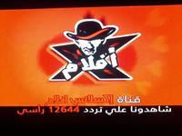 تردد قناة Exlans Aflam