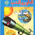 تحميل كتاب علم الفلك الجزء الاول.PDF