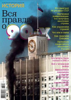 Читать онлайн журнал История от Русской Семерки. Альманах (№2 2018) или скачать журнал бесплатно