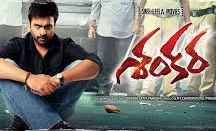 Shankara 2016 Telugu Movie Watch Online