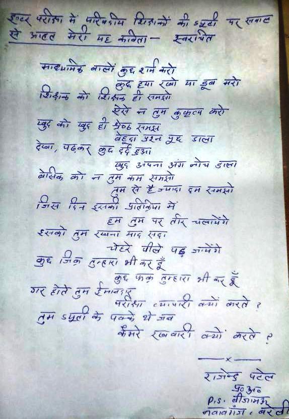 इंटर परीक्षा में परिषदीय शिक्षकों की ड्यूटी पर सवाल से आहत शिक्षक की यह कविता: राजेंद्र पटेल