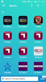 تطبيق OSL TV لمشاهدة القنوات التلفزيونية والرياضية للأندرويد