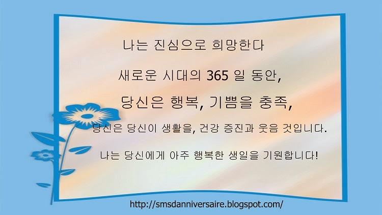 Bon Anniversaire En Coreen