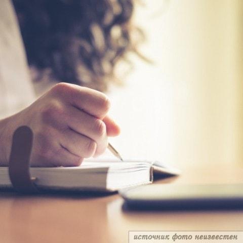 утренние страницы как правильно писать