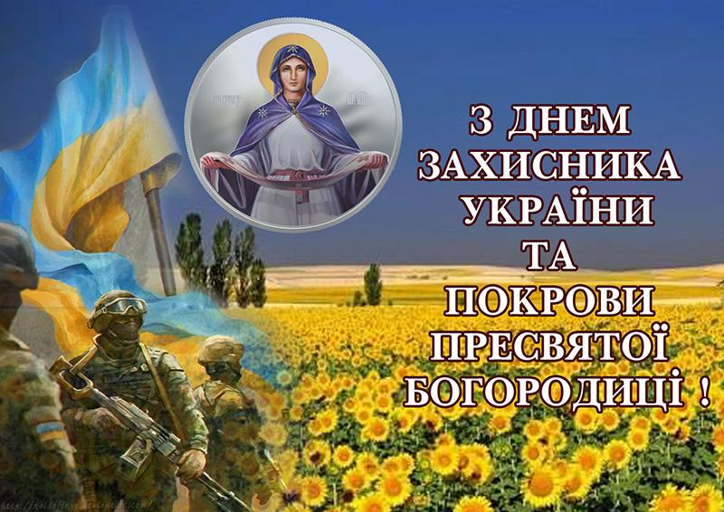 Картинки по запросу 14 жовтня день захисника україни