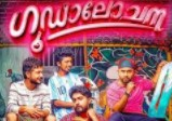 Goodalochana 2017 Malayalam Movie Watch Online