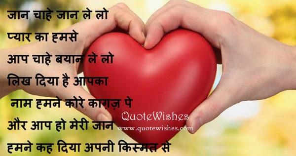 Hindi Romantic Shayari for Gf with Photos   Quotes Wallpapers