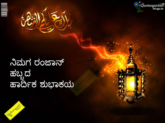 ramzan eid greetings wishes wallpapers images photoes pictures in Kannada