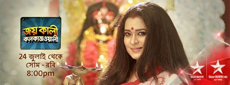 'Jai Kali Kolkattawali' Serial on Star Jalsha Tv Plot Wiki,Cast,Promo,Title Song,Timing
