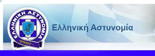 Μηνιαία δραστηριότητα των Αστυνομικών Υπηρεσιών Κεντρικής Μακεδονίας του μήνα Ιανουαρίου 2018