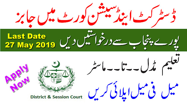 Jobs In Office Of The District And Session Judge May 2019 Download Application Form