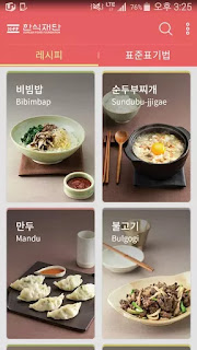https://play.google.com/store/apps/details?id=com.mezzo.koreanfood