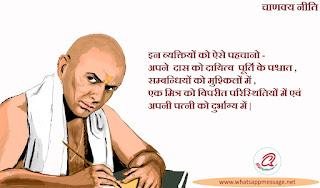 chankya-neeti-quotes-in-hindi-image-4