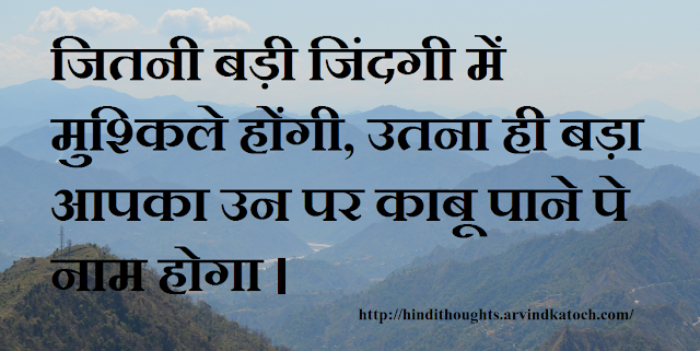 Greatest, obstacle, glory, overcoming, Hindi Thought, Quote