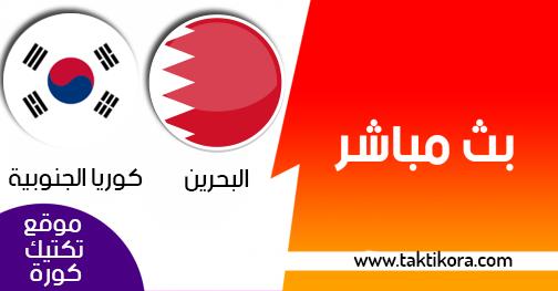مشاهدة مباراة البحرين وكوريا الجنوبية بث مباشر لايف 22-01-2019 كأس اسيا 2019