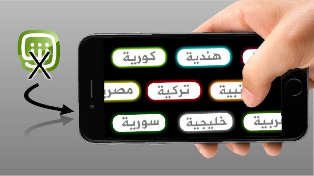 تحميل تطبيق مشاهدة المسلسلات التركية  المسلسلات الهندية المسلسلات الكورية المسلسلات المصرية المسلسلات السورية المسلسلات العربية المسلسلات الخليجية المسلسلات الاجنبية.