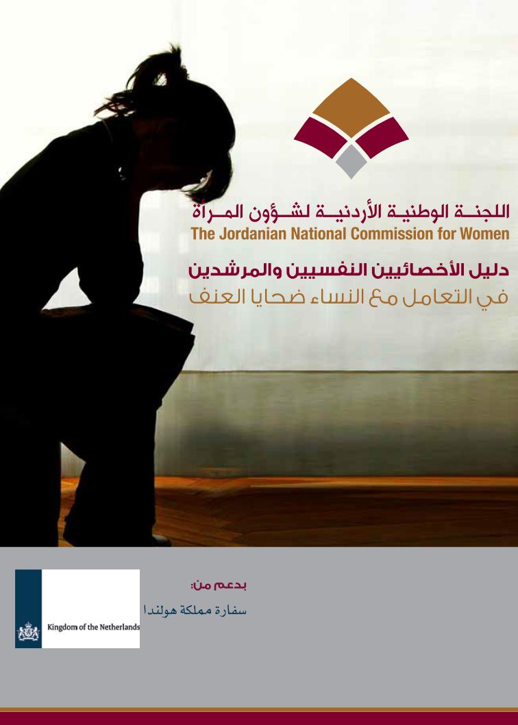 تحميل كتاب دليل الاخصائيين النفسانيين و المرشدين في التعامل مع نساء ضحايا العنف pdf