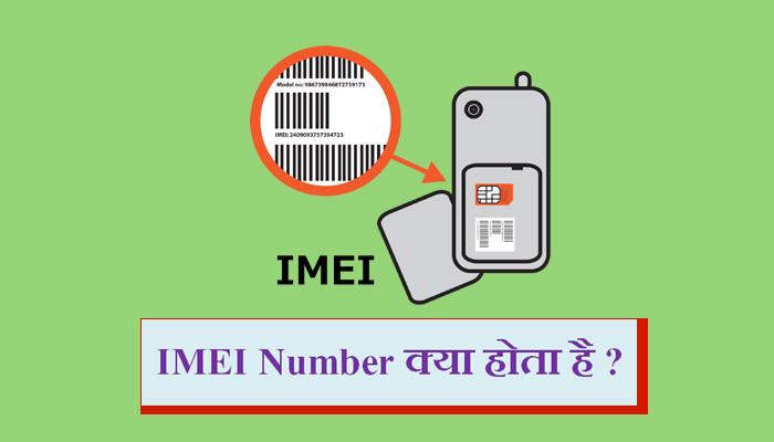 IMEI full form in Hindi - आई.एम.ई.आई नंबर क्या है?