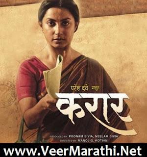 Karaar Marathi Movie Mp3 Video Songs Trailer Poster Actor Actress Photos Free Download