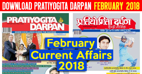 Pratiyogita Darpan February 2018 Current Affairs (Hindi+English) PDF