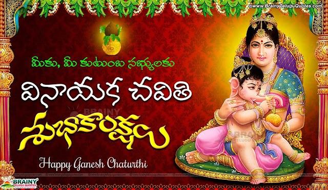 Here is Vinakaya Chavithi telugu greetings, Vinayaka chavithi messages, Vinayaka Chavithi Lord Vinayaka HD wallpapers with Ganesh Chaturthi telugu festival greetings free e-cards online trending best pictures photoes images for facebook whatsapp downloads to friends,Telugu Vinayaka Chavithi Festival Greetings Free E-cards online trending Ganesh Chaturthi greetings messages information slokam pooja vidhanam vrata katha in telugu.