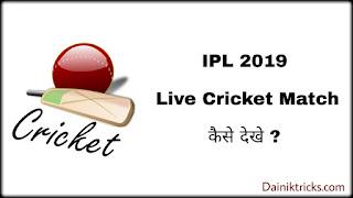 ipl 2019 live cricket match