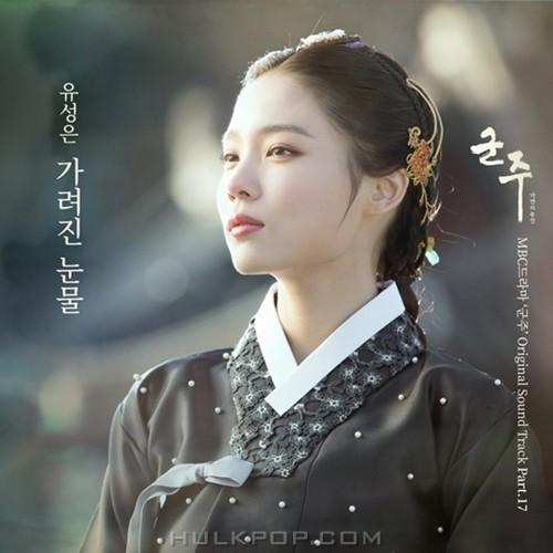 U SUNGEUN – The Ruler: Master of the Mask OST Part.17