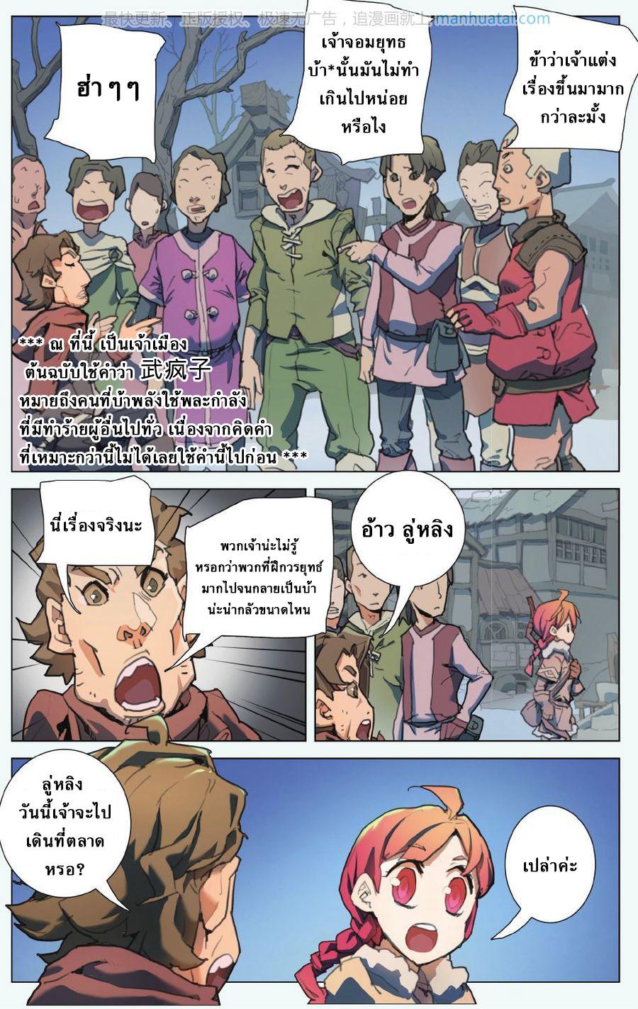 อ่านการ์ตูน Lord Xue Ying 1 ภาพที่ 5