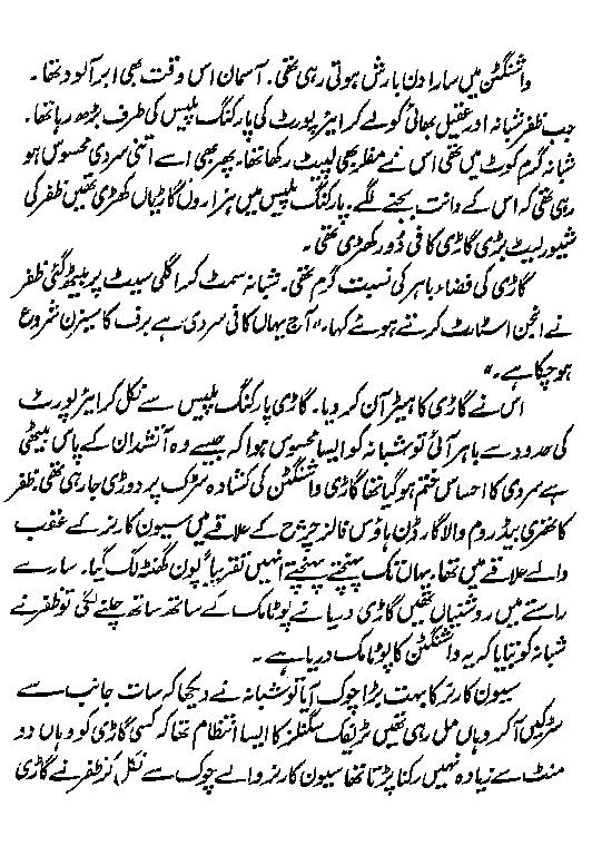 Khizan Ki Barish Part 2 Kahani Badal Dakait