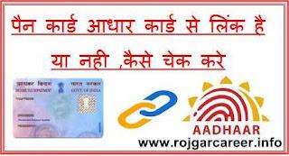 Pan Card Adhar Card Se Link Hai Ya Nahi Kaise Pata Kare