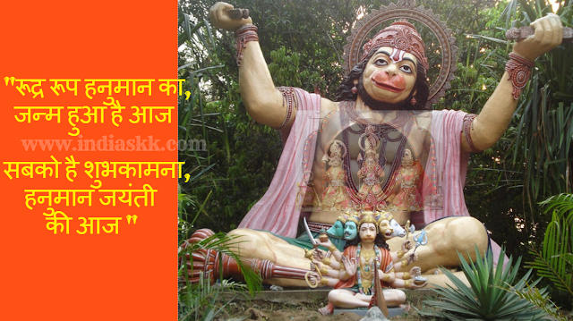 Hanuman Jayanti and Shubhkamna Sandesh (sms)