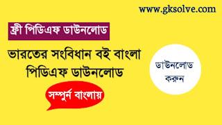Indian Constitution Full Book in Bengali