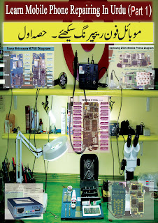 mobile repairing diagrams urdu books